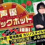 速水奨・菊池勇成がMCを務めるカジノスタイルトーク番組「声優ジャックポット」配信スタート!