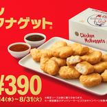 天ぷらヒントに誕生した「チキンマックナゲット」 マック50周年企画で初代レギュラーソース「ルイジアナホットソース」が初の復刻