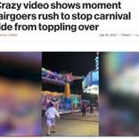 絶叫マシンが土台ごと大きく揺れる 通行人が必死に押さえる恐怖の映像(米)<動画あり>