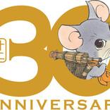 小野不由美「十二国記」シリーズ誕生から30周年、フェアスタート!