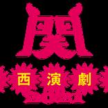 『関西演劇祭2021』開催決定! フェスティバル・ディレクターに板尾創路が就任!