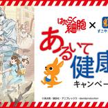 アニメ「はたらく細胞」とかんぽ生命保険がコラボ!赤血球役・花澤香菜からのコメントも