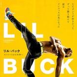 犯罪多発地域メンフィスで育った少年が世界的ダンサーに、『リル・バック ストリートから世界へ』予告編