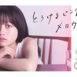 橋本環奈 コンセプトムービー「メロウ環奈」公開、可愛らしさと艶感にとろける