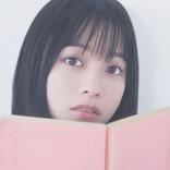 橋本環奈、とろけるメロウな瞳の「メロウ環奈」ムービー