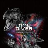 新感覚の恐竜ライブエンターテインメント「DINO-A-LIVE PREMIUM TIME DIVER(タイムダイバー)」誕生!