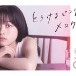 橋本環奈が初のカラコンデザイン監修! ほんのりピンクでとろけるメロウな瞳!