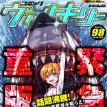 『異世界喰滅のサメ』が表紙&巻頭! 全て無料「コミックヴァルキリーWeb版」最新号Vol.98配信開始!