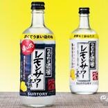 炭酸水で割る原液版『こだわり酒場のレモンサワーの素〈濃いめ〉』で自分好みのうまさを追求!【飲み比べ】