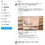 「シン・エヴァ」興行収入100億円突破! 緒方恵美さん「もしかして、…ひゃ、ひゃくおくのオトコ、、、!?」と庵野秀明総監督を祝福