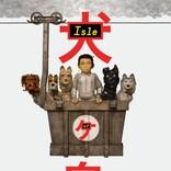 ウェス・アンダーソン監督『犬ヶ島』7.16より配信 予告映像公開