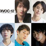 横浜流星ら、映画『DIVOC-12』藤井道人監督チームに豪華キャスト陣が集結