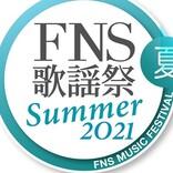 『2021FNS歌謡祭 夏』出演アーティスト・披露楽曲タイムテーブル