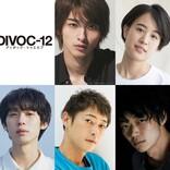 横浜流星、藤井道人監督と短編映画でタッグ! 『DIVOC-12』に「強い想いをもって参加」