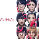 杉咲花ら出演の映画『十二人の死にたい子どもたち』、dTVで配信スタート