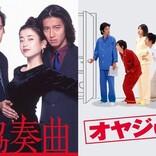 田村正和さん主演『協奏曲』『オヤジぃ。』Paraviで初配信決定
