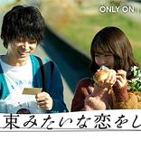 Awesome City Club「勿忘」使用の『花束みたいな恋をした』スペシャルPV公開