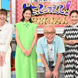 『笑ってコラえて!』25周年 夏目三久ら歴代サブMC集合&中居正広ゲストの3時間SP放送
