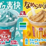 ファミマのフラッペから、森永ラムネ&キャラメル味が登場!