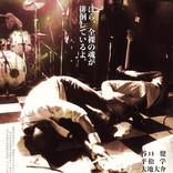 谷口健、平松学、大地大介によるfOULのドキュメンタリー映画が気鋭の映像作家・大石規湖 監督作品として完成! 9月24日(金)より劇場公開決定!