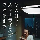 リリー・フランキー主演×齊藤工プロデュース、映画『その日、カレーライスができるまで』予告解禁