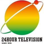 """『24時間テレビ』総合P、緊急事態宣言下も""""明るい兆し""""感じられる放送に"""