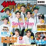 新曲をリリースするSnow Manが雑誌「週刊ザテレビジョン」に登場!オリンピック特集も掲載!