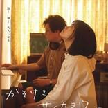 志田彩良、新しい家族&淡い恋に揺れる女子高生に 『かそけきサンカヨウ』予告解禁