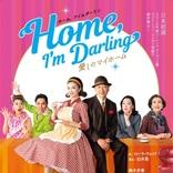 鈴木京香がキュートなエプロン姿を披露した、メインビジュアルが解禁 『Home,I'mDarling~愛しのマイホーム~』