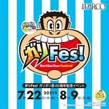 『ガリFes! ガリガリ君40周年記念イベント』 名古屋PARCOで全国初開催!
