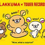 """びっくりしているリラックマをお題に""""大喜利""""大募集「Rilakkuma × TOWER RECORDSキャンペーン2021」!"""