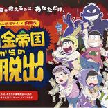 リアル脱出ゲーム×おそ松さん『闇金帝国からの脱出』福岡公演の開催決定