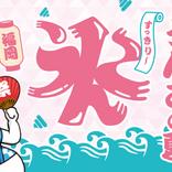 「うんこミュージアム」東京・福岡・広島3都市 同時開催!