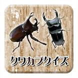 【毎日がアプリディ】森に潜む黒い宝石たち、クワガタとカブトムシを知れ!「クワカブクイズ」