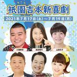 よしもと祇園花月が7月17日より有観客の本公演を再開! 「祇園花月へおこしやす~!」
