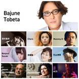 トベタ・バジュン、新作ソロアルバムにChara、Mummy-D、堂珍嘉邦、杉山清貴、浅香唯など豪華アーティストが参加