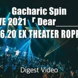Gacharic Spin、最新ライブのダイジェスト映像を公開&アルバム収録内容も解禁