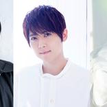 梶裕貴・下野紘・豊永利行のコメント到着 『MAO』ダイジェストムービー公開、記念番組では3人が生アテレコを披露