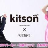 SKE48 末永桜花、有名ブランド「kitson me」とのコラボレーション企画始動