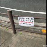 東京で見かけた張り紙、何かがおかしい 大阪民の「東京スゲェ…」に共感の声相次ぐ