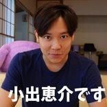 小出恵介、初のYouTube動画を公開 復帰後初主演ドラマ放送開始日に