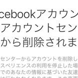 InstagramアカウントとFacebookアカウントの連携を削除する