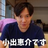 小出恵介、YouTube開設「はじめまして」 慣れない撮影にそわそわ