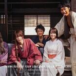 『るろ剣』神谷道場メンバーの笑顔…佐藤健が選んだビジュアルを入場者プレゼント