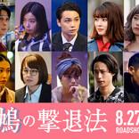 謎解きに自信がある声優・山口勝平が「真実は…」『鳩の撃退法』特別映像