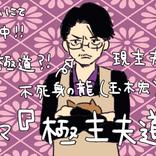 玉木宏や出演者の芝居がいい味出してる…!ドラマ『極主夫道』を観るべき本当の理由
