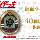 歴代40種以上のライダーを育てよう 仮面ライダー50周年×たまごっち25周年コラボ商品 『仮面ライダーっち』予約受付を開始