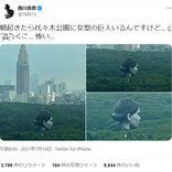 TMR西川貴教 代々木公園に突如出現した巨人アートに「こ…怖い…」