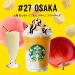 【スタバ新作】大阪府の地元フラペチーノ、「大阪 めっちゃ くだもん クリーム フラペチーノ®」ってどんな味?