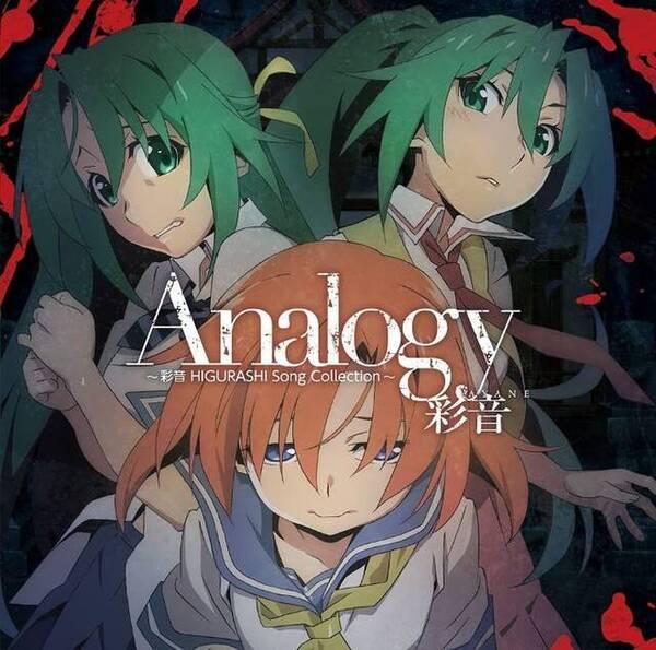 『Analogy ~彩音 HIGURASHI Song...